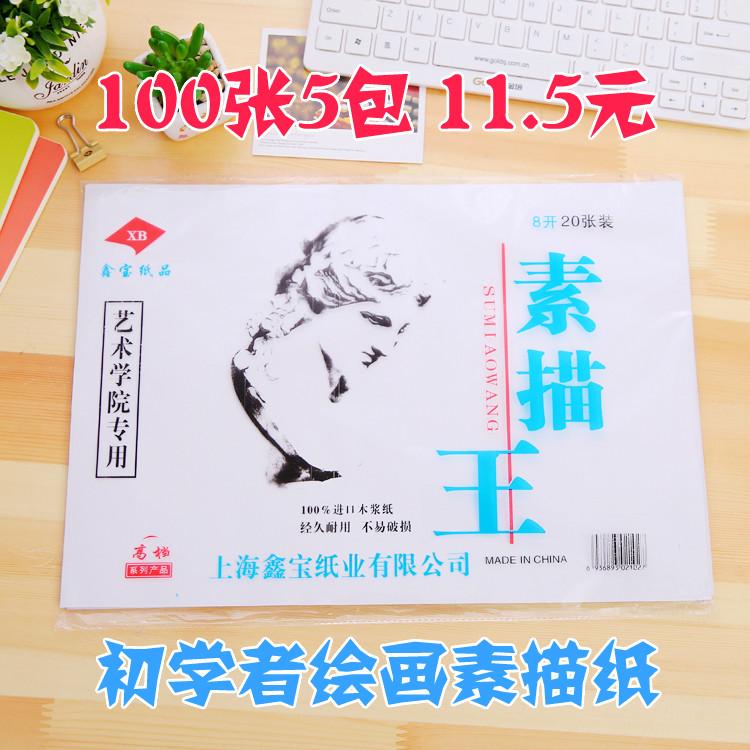 包邮8k120g全木浆素描纸铅画纸绘画纸图画纸水粉纸美术用纸100张