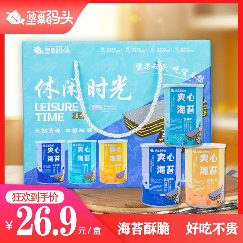 堅果碼頭 海苔網紅夾心芝麻海苔40g×3罐零食寶寶海苔脆片即食