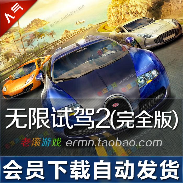 无限试驾2 PC中文版 13亿金钱+车辆全解锁存档+修改器【买2送1】