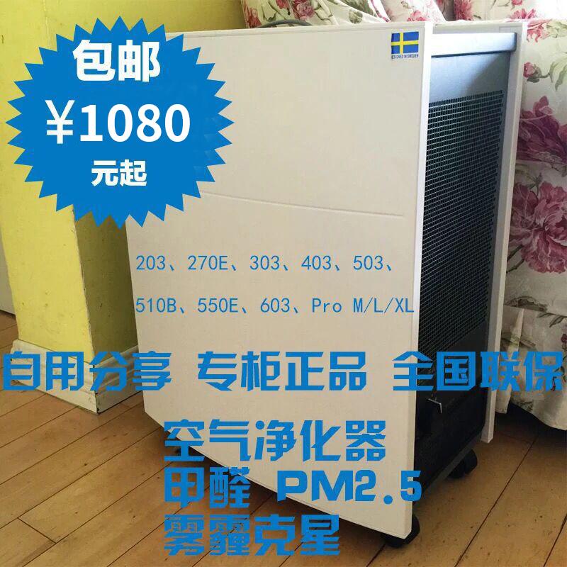 [布丁生活坊blueair空气净化器空气净化,氧吧]Blueair空气净化器203sli月销量22件仅售1380元