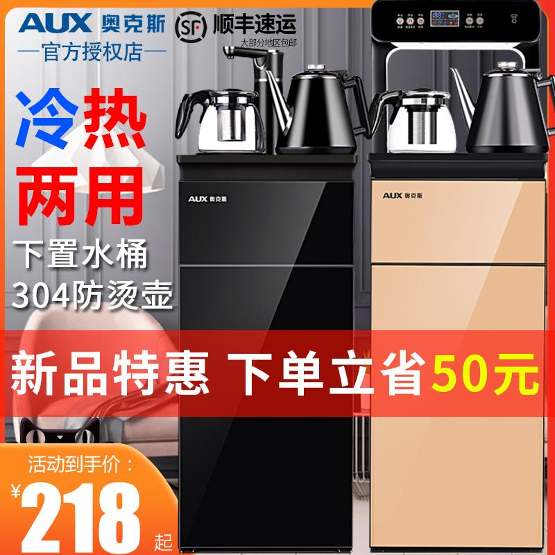 奥克斯饮水机家用下置水桶立式小型制冷制热智能全自动上水茶吧机