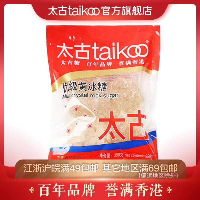 Taikoo太古冰糖 黄冰糖食糖350g 老冰糖土冰糖块批发甘蔗多晶袋装