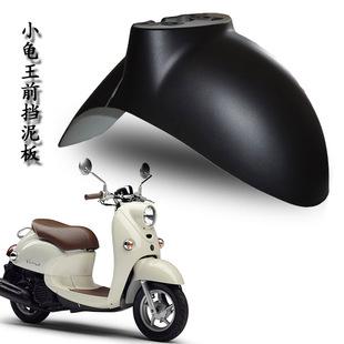 适用于电动车配件欧版小龟外壳 誉隆小绵羊前轮挡泥板 塑件外壳