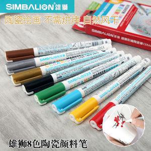 台湾雄狮陶瓷颜料笔创意DIY系列玻璃彩绘画笔纺织颜料单头马克笔