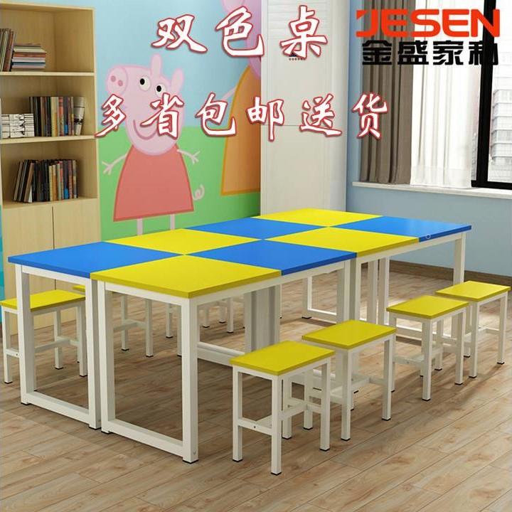 简约学校培训桌课桌椅彩色拼接双人桌多色美术绘画桌电脑桌办公桌