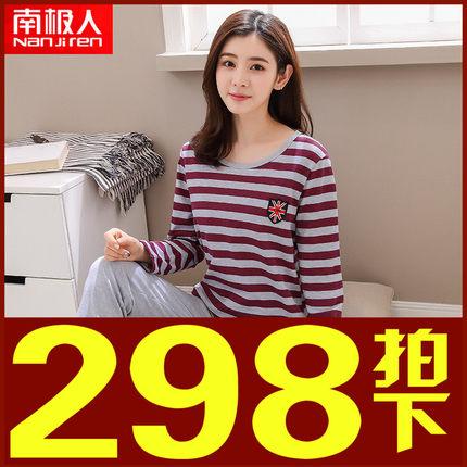 南极人韩版睡衣女秋季针织棉长袖套装薄款学生春秋天可外穿家居服