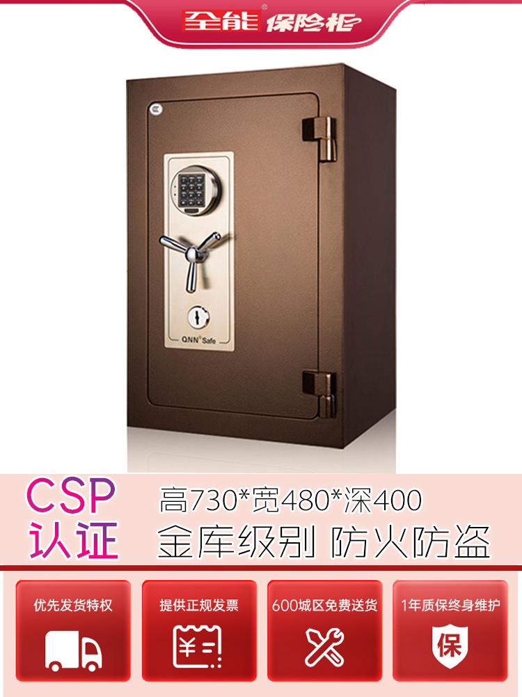 全能3 C金庫CSP認証家庭用金庫B-7348全鋼パスワード金庫盗難防止保管箱