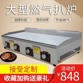 商用大型1米大扒炉燃气铁板烧设备铁板鸭肠煎锅手抓饼机器大趴炉图片
