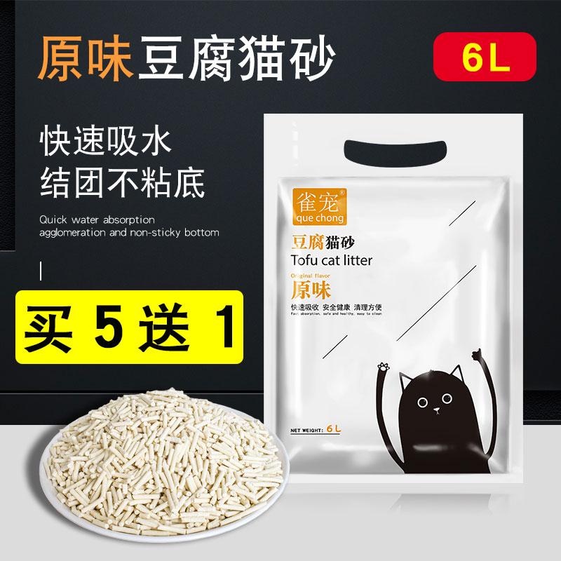 雀宠猫砂豆腐猫砂6L除臭吸水豆腐猫砂猫咪用品满10公斤20斤包邮