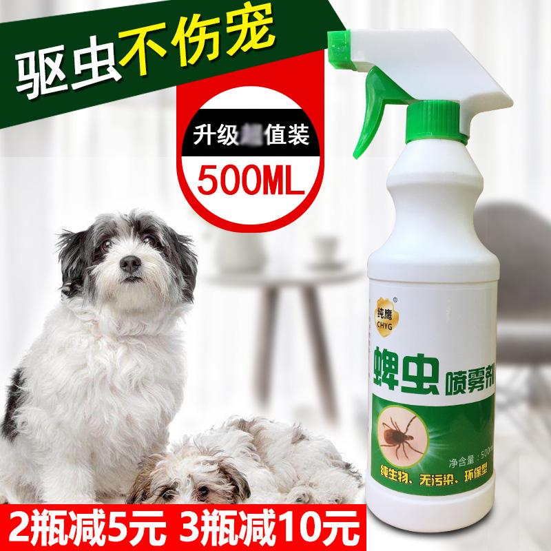 ダニ虫専用薬犬の体外駆虫剤タイディペットはノミダニダニ殺虫剤犬用です。