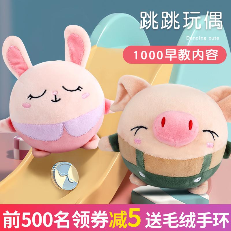 中國代購|中國批發-ibuy99|充电宝|会跳舞的小猪婴儿玩具充电小孩宝宝抖音网红跳跳球儿童蹦蹦球幼儿