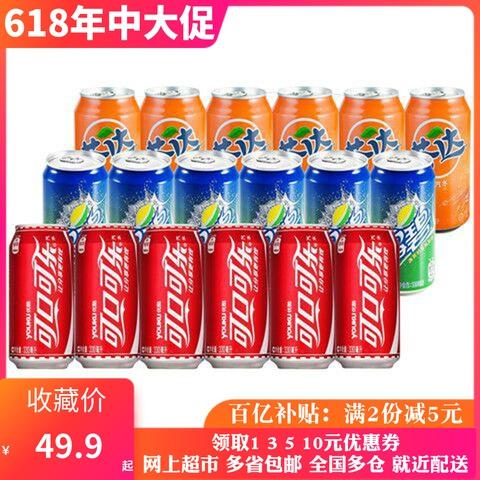 可口可乐 雪碧 芬达 百事可乐330ml*24罐*2箱48罐可选   多省包邮