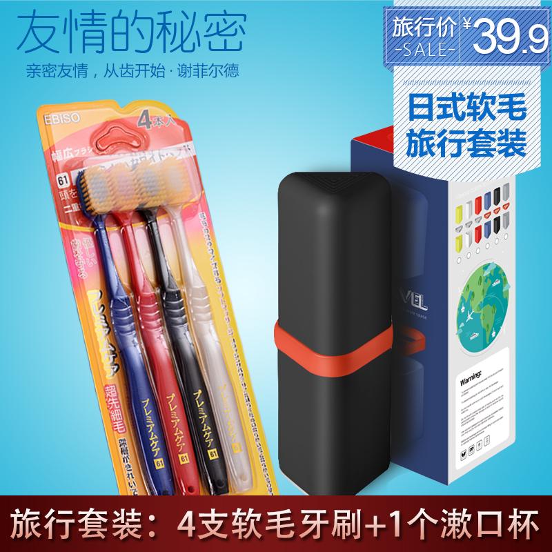 日式宽头软毛牙刷彩色4支装配三角旅行漱口杯6色可选出行个护组合