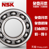 Imported NSK bearing 6200 6201 6202 6203 6204 6205 6206 Z ZZ 2RS