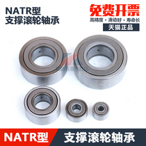 Support roller needle roller bearings NATV NATR5 6 8 50PP