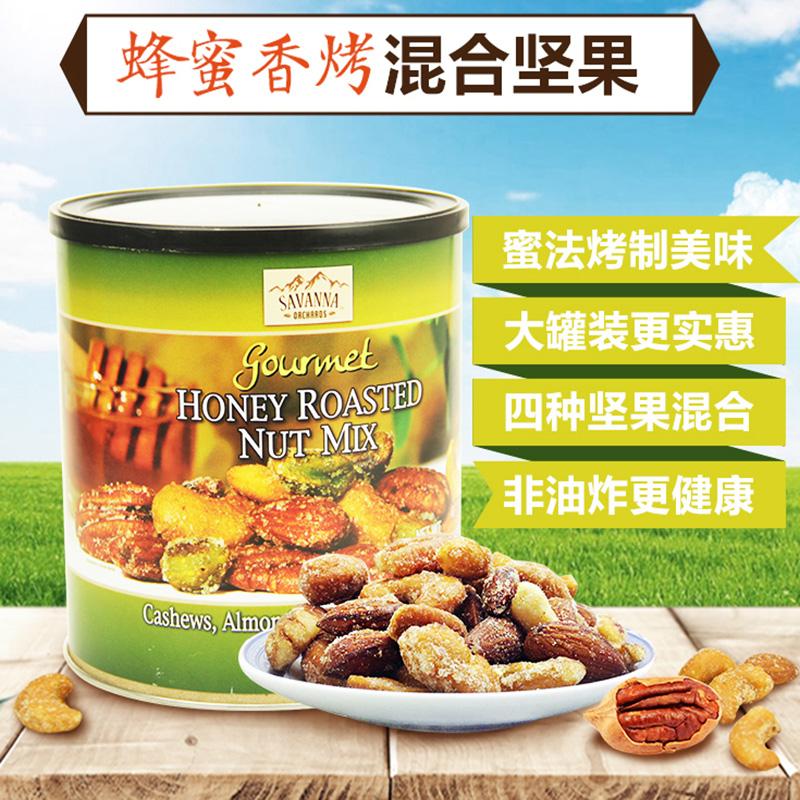 美国进口SAVANNA蜂蜜味烘烤混合装坚果仁夏威夷果山核桃腰果 850g