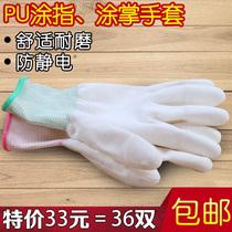 PU浸塑胶涂指尼龙防静电手套劳保工作耐磨防滑白色打包薄款手套