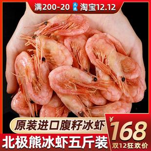 北极熊冰虾即食5斤腹籽北极虾野生海虾熟冻海鲜甜虾带籽冻虾