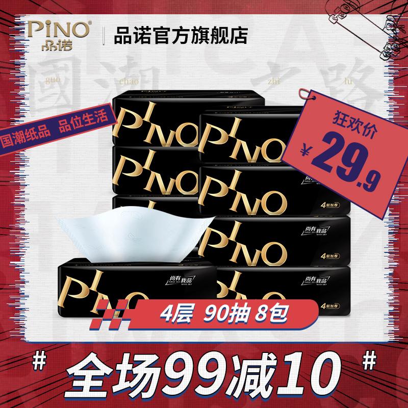 限7000张券pino品诺无香4层加厚90抽卫生纸