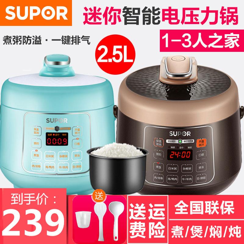 苏泊尔电煲汤家用智能2.5升压力锅11月18日最新优惠