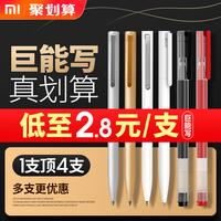 小米巨能写中性笔金属米家签字笔芯黑色0.5mm写字水笔办公学生用文具子弹头碳素圆珠笔练字考试专用替换10支