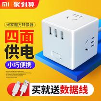 小米米家魔方转换器插座usb电源插线板排插头多功能充电接线板