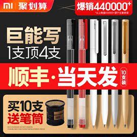 小米巨能写中性笔金属米家签字笔芯黑色0.5mm写字水笔学生用文具子弹头碳素圆珠笔练字考试专用替换10支红笔图片