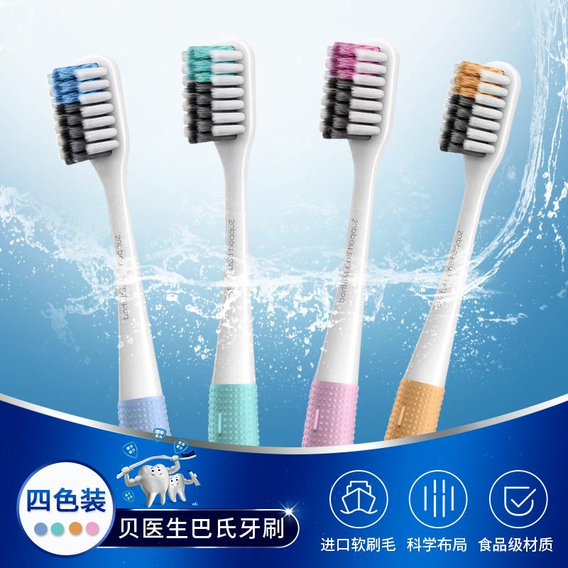 Mi Jiabei доктор пастеризованная зубная щетка четыре только Семейное путешествие с мягкими волосами для влюбленной пары зубная щетка