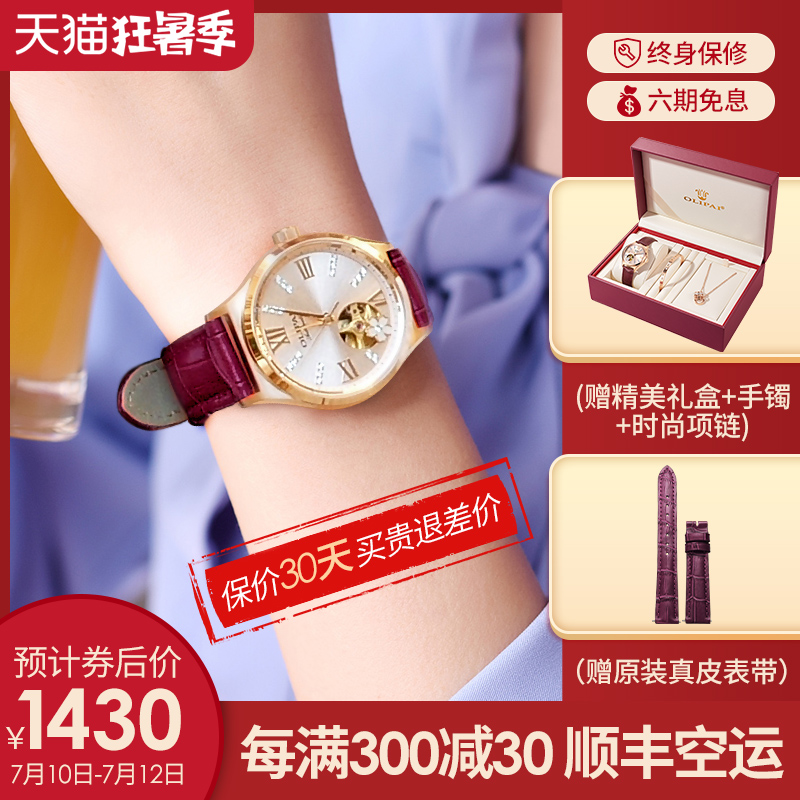 Euripis brand automatic mechanical watch women's watch simple temperament fashion net red watch 2020 NEW