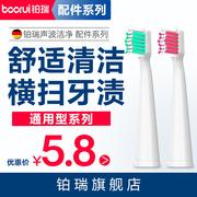 铂瑞电动牙刷质量怎么样