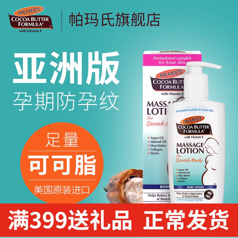 帕玛氏产前防妊娠期皮肤纹预防妊辰孕妇专用孕期乳非橄榄油防止