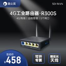 蒲公英4G工业无线路由器R300S多网口CPE导轨式自动化全网通插sim卡流量卡WIFI远程PLC管理异地局域网4G转有线