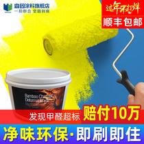 内墙乳胶漆白色彩色室内环保防水粉刷墙漆自刷墙面漆涂料油漆家用