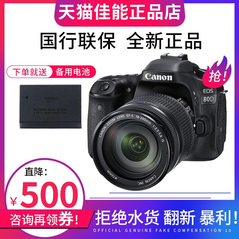 Canon/佳能80D相机 18-135mm/18-200mm套机 佳能80d数码相机 单机