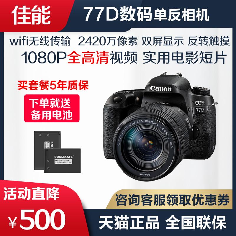 Canon佳能77D套机入门级18 135防抖专业数码单反旅游高清相机