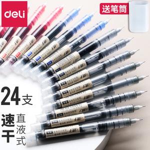 得力直液式走珠笔0.5学生用君黑笔