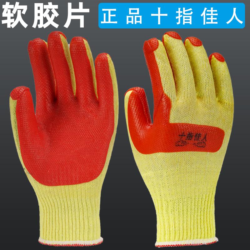 Genuine Double wolf soft film labor protection gloves ten fingers beauty rubber wear resistant rubber steel plastic