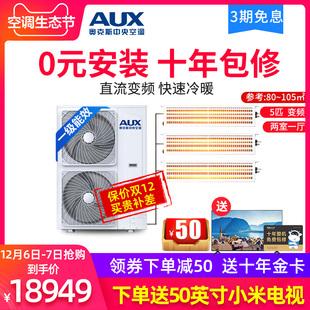 AUX/奥克斯中央空调一拖三家用5匹冷暖多联机变频风管机两室一厅品牌
