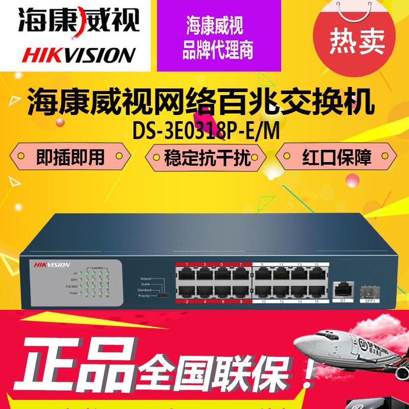 DS-3E0318P-E/M海康威视16路POE交换机16口监控百兆交换机