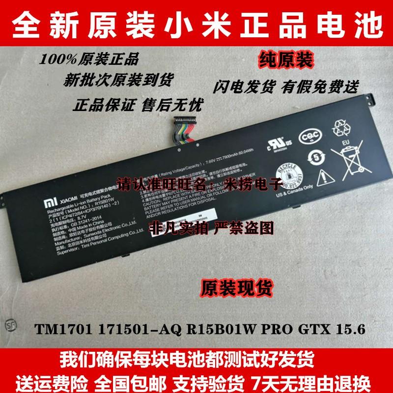 原装小米TM1701 171501-AQ R15B01W PRO GTX 15.6英寸笔记本电池