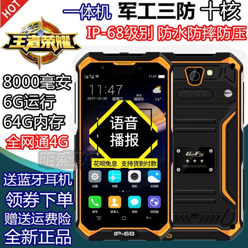 路虎军工老人大容量电池三防智能手机超长待机全网通4G大声音防水