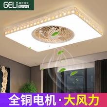 吸顶风扇灯客厅餐厅吊扇灯隐形卧室现代简约轻奢电扇吊灯家用一体
