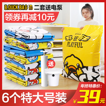 Thickened vacuum compression bag extra large 6-Piece pump cotton bedroom quilt down jacket storage bag finishing bag