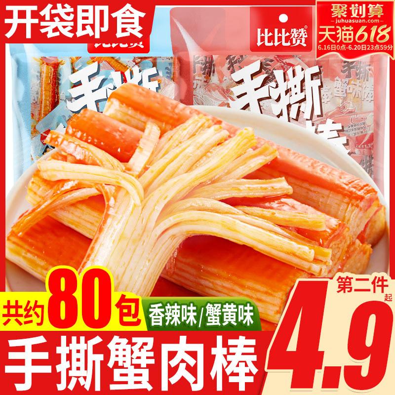 蟹棒即食手撕蟹柳蟹肉棒海味零食小吃蟹肉蟹棒休闲食品网红蟹味棒