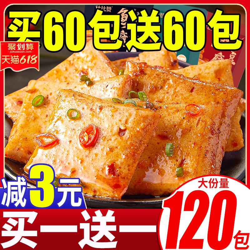 鱼豆腐豆干即食小包装辣条麻辣味解馋小零食小吃休闲食品网红爆款