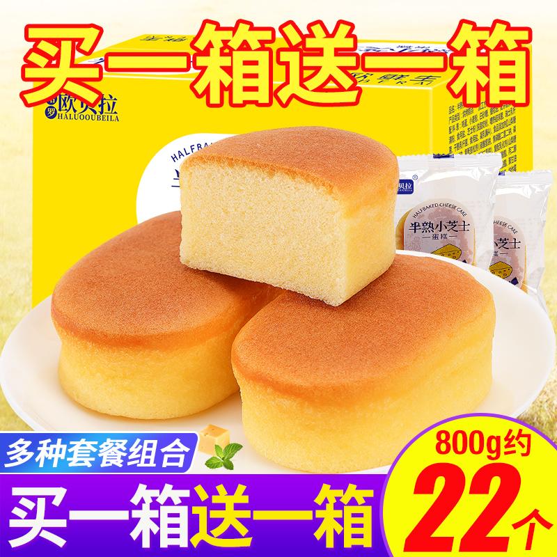 半熟小芝士蛋糕點心面包整箱休閑網紅零食品小吃早餐買一箱送一箱