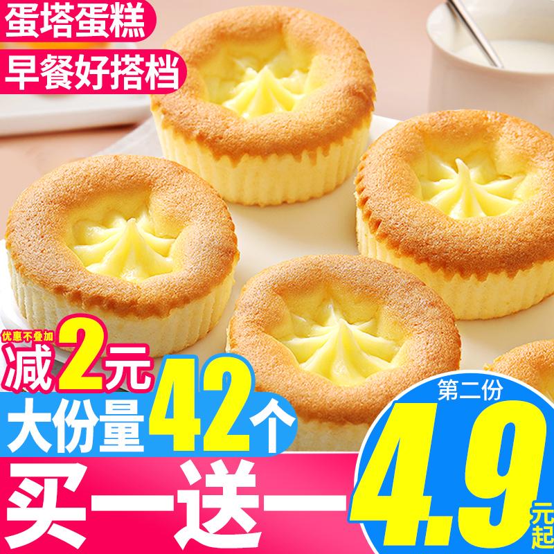法式蛋塔挞蛋糕面包整箱早餐解馋小吃零食网红休闲食品下午茶推荐