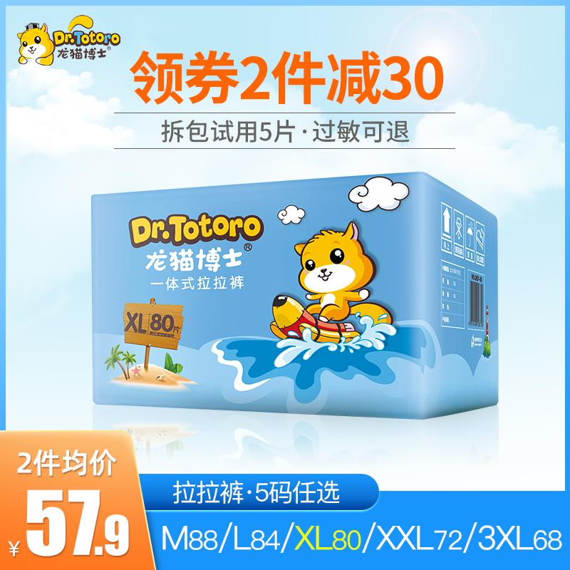 龙猫博士学步宝宝xl l婴儿纸尿裤