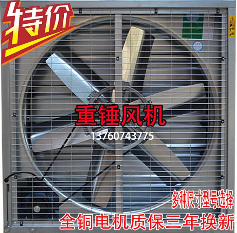 负压风机900型大型工业排气扇厂房降温排风扇养殖地通风换气设备