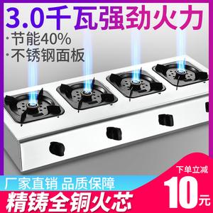 煲仔炉商用多眼煤气灶468多头燃气砂锅灶四六八多孔液化气灶